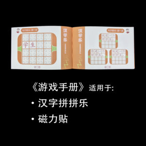 游戏手册 – Chinese Gaming Guide
