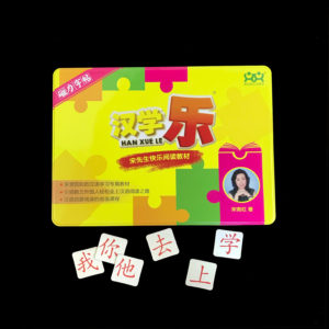 磁力贴 – Chinese Learning Magnetic Cards(不含点读笔)
